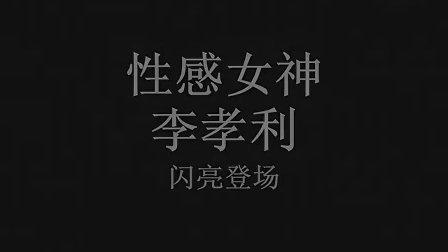 性感女神李孝利视频写真