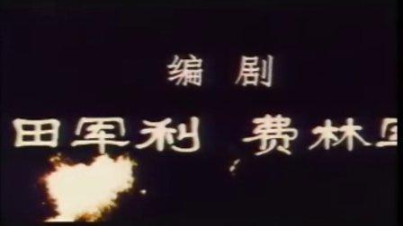 【国产老电影】【1986血战台儿庄】【上】【怀旧群72723035】