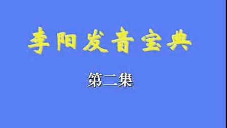 李阳疯狂英语发音宝典第2集