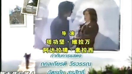 泰国电视剧【甜心巧克力】[第02集]国语中字