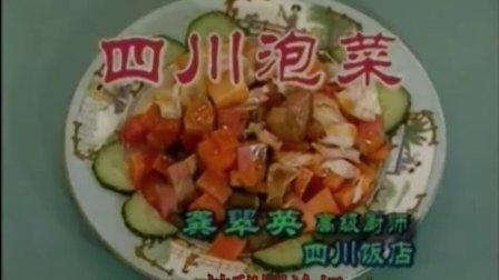 【中国美食】小吃:四川泡菜