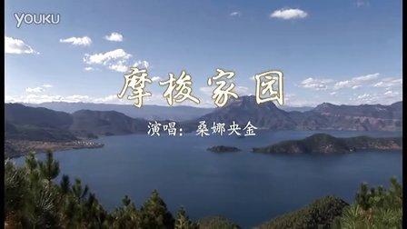 【丽江宁蒗摩梭文化MV:摩梭家园】