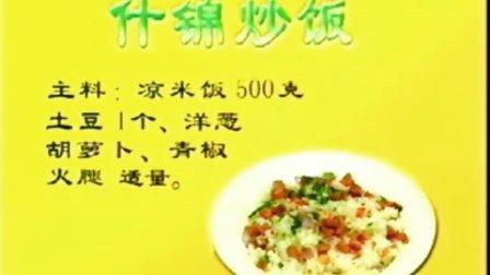 家常菜谱         什锦炒饭