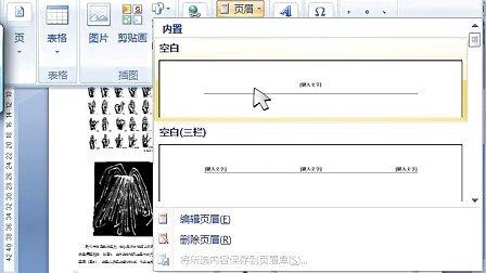 35页眉页脚.水印的本质.页眉设置.页脚插入页码.构建基块.域的嵌套