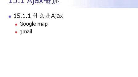 第15课 - CSS与AJAX的综合应用 - CSS与其他技术