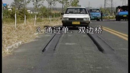汽车驾驶下 13-三、3、通过单、双边桥