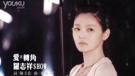 罗志祥-爱转角