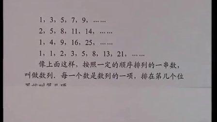 公务员考试数学运算试题来源--四年级上01数列规列的应用-找规律4