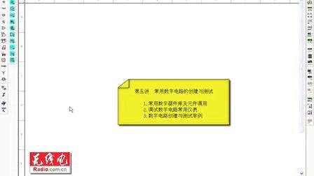 multiSIM视频教程05