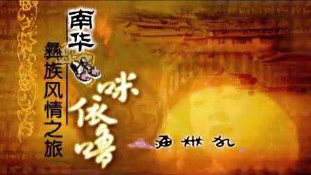 【彝族风情之旅——咪依噜】