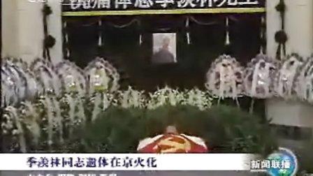 季羡林同志遗体在京火化