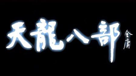 天龙八部游戏宣传动画