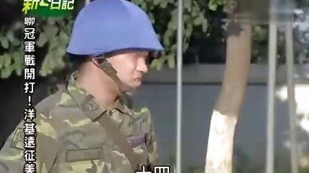 新兵日记-第16集