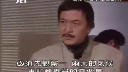 日剧 JET推理剧场 24荞麦老饕的电车诡计