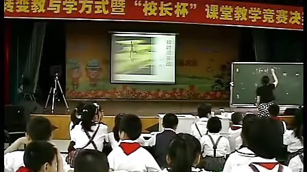 小学三年级语文优质课展示《和时间赛跑》人教版_郭老师