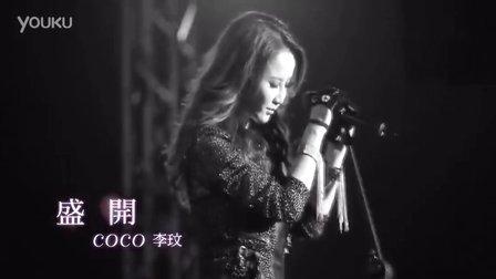 【宁博】 Coco Lee 李玟 全新专辑热力主打 盛开 正式版MV