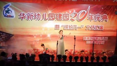 上海市青浦区华新幼儿园建园20周年庆典