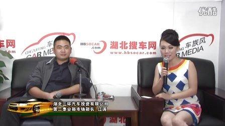 2013武汉车展 刘巾巾采访 湖北三环汽车 第二事业部 市场部长 江涛专访