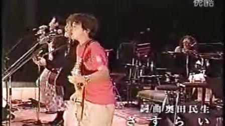 さすらい 奥田民生、鈴木慶一、矢野顕子、宮沢和史、大貫妙子
