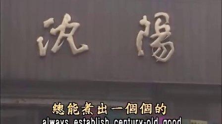 八千里路云和月1987  04辽宁