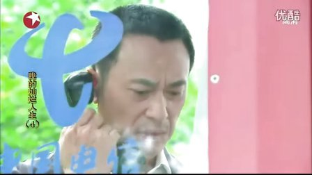 【封封视频】【我的灿烂人生 第04集 国语中字】