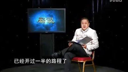 孔庆东老师点评电视连续剧《专列一号》(6)