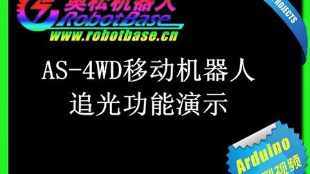 Arduino-4WD移动机器人追光功能演示