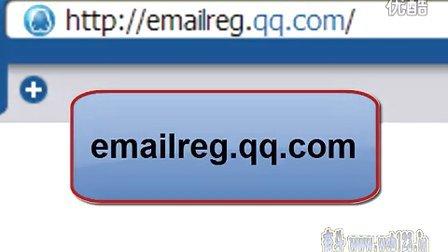 【怎样申请QQ号码】1分钟快速注册QQ邮箱账号视频教程