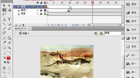 flash cs5视频教程490 特效幻灯片2