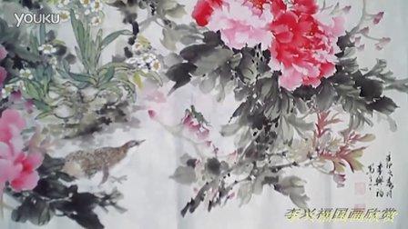 李兴福国画牡丹欣赏  二