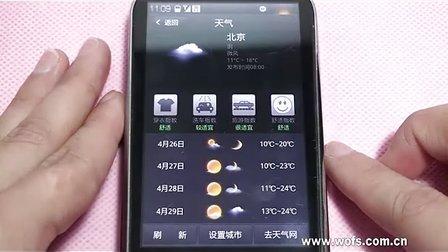 【乐phone应用教程】如何设置、查看天气预报www.wofs.com.cn