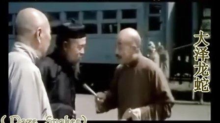 〖中国〗电影《大泽龙蛇》;〔上影1982年出品〕