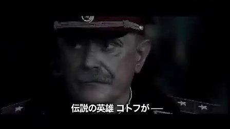 [烈日灼人3:碉堡要塞]<毒太阳2(下)堡垒>日本预告片