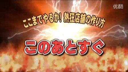 『カンブリア宮殿』'11.01.27 お客様は神様です!SP ~ここまでやるか!熱狂店舗の作り方~