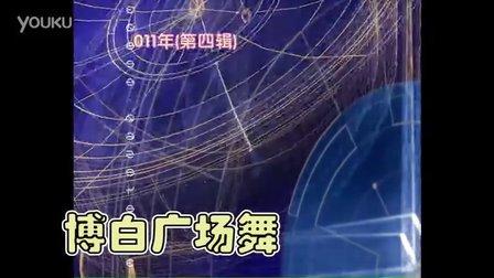 博白广场舞-走天涯