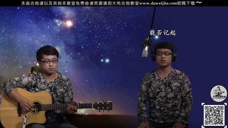 《夜空中最亮的星》逃跑计划 吉他弹唱教学 大伟吉他