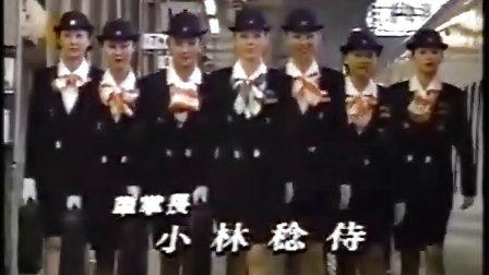 新幹線物語'93夏ED[アイデンティティ]SPLASH