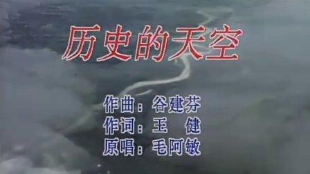 毛阿敏-历史的天空_伴奏