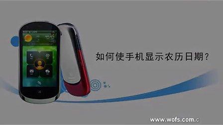 【乐phone基本教程】如何使手机显示农历日期www.wofs.com.cn
