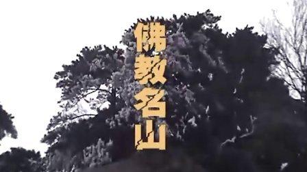天下九华山(歌曲)