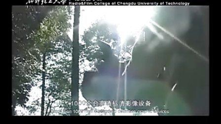 成都理工大学广播影视学院 2011年宣传片《直挂云帆济沧海》