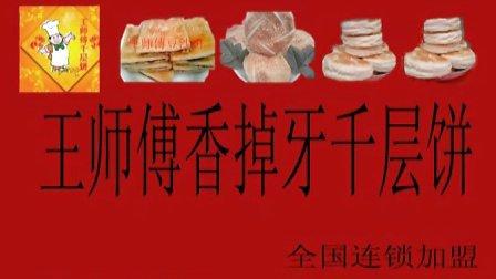 徐州王师傅香掉牙千层饼 的各种做法