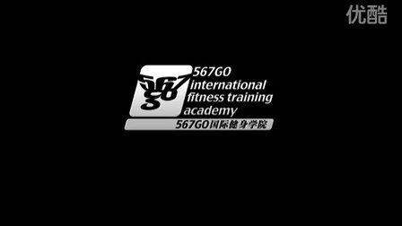 健身教练培训-567GO高级培训师-贾琪 Kevin在厦门公开课
