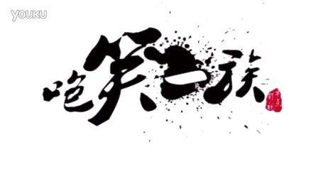 【咆笑一族】第三弹 搞笑漫画日和中文配音