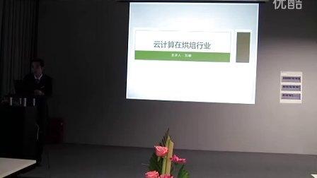 百店通产品发布会【1】-云计算在烘焙行业-烘焙连锁管理系统