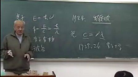钱伯初量子力学02