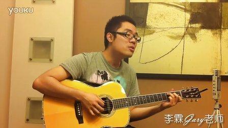 李霖Gary老师 - 吉它弹唱 - 《爱很简单》