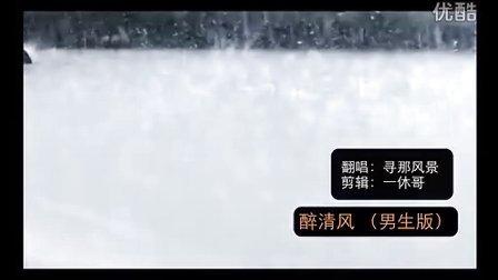 醉清风(2011男声版MV)