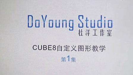 CUBE8用户自定义图形教学(第1集)
