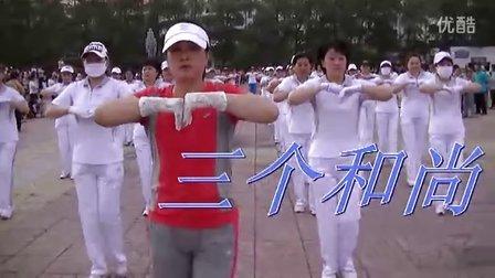 集贤县靓丽有氧健身操(僵尸舞)曲3《三个和尚》